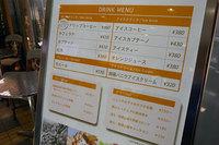 小田急箱根カフェ