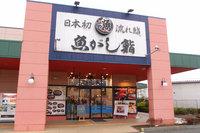 沼津魚がし鮨 富士店